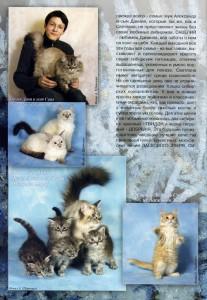 """Журнал """"Кот и Пёс"""" - 2005"""